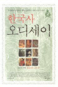 한국사 오디세이 2