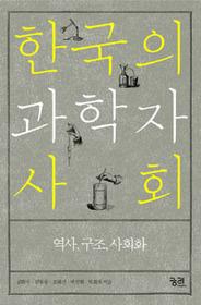 한국의 과학자 사회