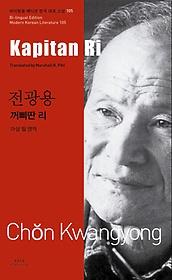 전광용 - 꺼삐딴 리 Kapitan Ri