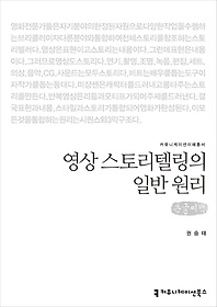 영상 스토리텔링의 일반 원리 (큰글씨책)