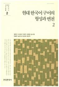 현대 한국어 구어의 형성과 변천 2