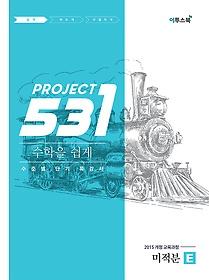 "<font title=""PROJCET 531 프로젝트 수학을 쉽게 - 미적분 E (2021년용)"">PROJCET 531 프로젝트 수학을 쉽게 - 미적...</font>"