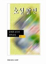 소설발견 - 송하춘교수의 창작교실 5