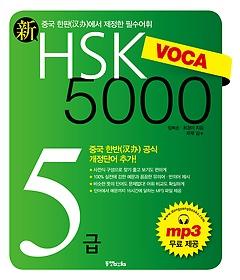 신HSK VOCA 5000 5급