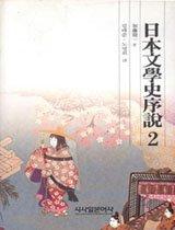 일본문학사서설 2