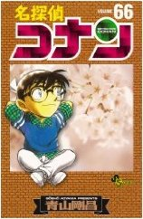 名探偵コナン 66 (コミック)