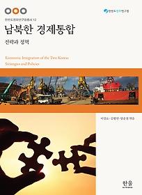 남북한 경제통합