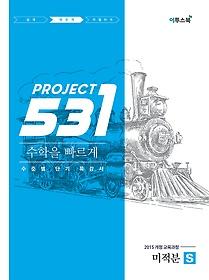 "<font title=""PROJCET 531 프로젝트 수학을 빠르게 - 미적분 S (2021년용)"">PROJCET 531 프로젝트 수학을 빠르게 - 미...</font>"