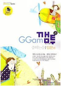 GGam 깸투 중학논술 입문편