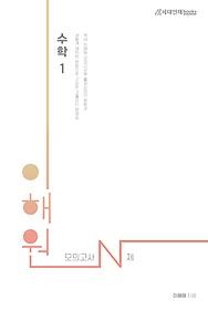 2022 이해원 모의고사 N제 수학 1 (2021)