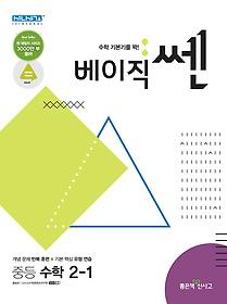 베이직 쎈 SSEN 중등 수학 2-1 (2021)