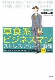 "<font title=""草食系ビジネスマンのためのストレスフリ-仕事術"">草食系ビジネスマンのためのストレスフリ-...</font>"