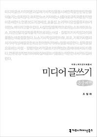미디어 글쓰기 (큰글씨책)