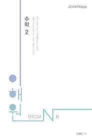 2022 이해원 모의고사 N제 수학 2 (2021)