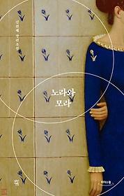 노라와 모라 (큰글자도서)