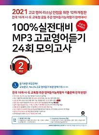 "<font title=""100% 실전대비 MP3 고교영어듣기 24회 모의고사 2학년 (2021)"">100% 실전대비 MP3 고교영어듣기 24회 모의...</font>"