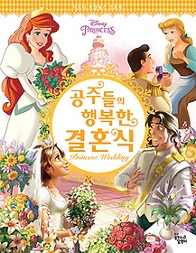 "<font title=""디즈니 프린세스 스토리 - 공주들의 행복한 결혼식"">디즈니 프린세스 스토리 - 공주들의 행복한...</font>"