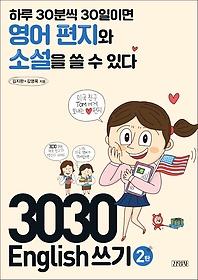 3030 ENGLISH 쓰기 2탄