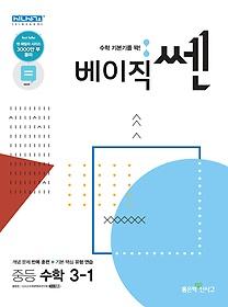 베이직 쎈 SSEN 중등 수학 3-1 (2021)
