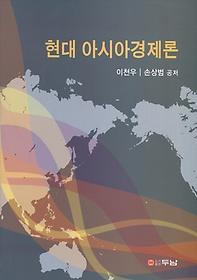 현대 아시아경제론