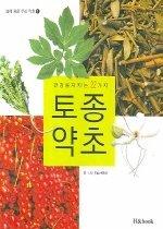건강을 지키는 22가지 토종 약초
