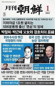 월간조선 (월간) 1월호
