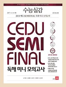 "<font title=""2018 수능실감 쎄듀 SEMIFINAL 독해 미니 모의고사 (2017)"">2018 수능실감 쎄듀 SEMIFINAL 독해 미니 ...</font>"
