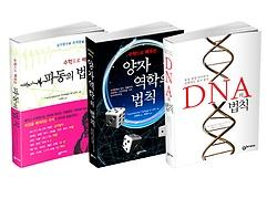 """<font title=""""파동의 법칙 + 양자 역학의 법칙 + DNA의 법칙 세트"""">파동의 법칙 + 양자 역학의 법칙 + DNA의 ...</font>"""