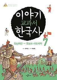 이야기 교과서 한국사 7