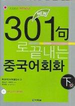 """<font title=""""NEW 301구로 끝내는 중국어회화 (하) (교재+CD:3)"""">NEW 301구로 끝내는 중국어회화 (하) (교재...</font>"""