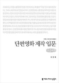 단편영화 제작 입문 (큰글씨책)
