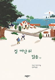 집 떠난 뒤 맑음 (상)