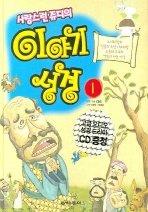 사랑스런 쥬디의 이야기 성경 1 (CD:1포함)