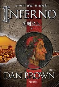 인페르노 2