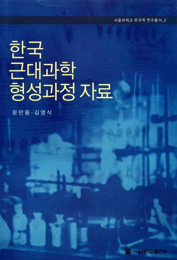 한국 근대과학 형성과정 자료