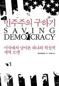 민주주의 구하기