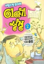 사랑스런 쥬디의 이야기 성경 2 (CD:1포함)
