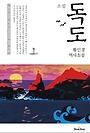 소설 독도 : 독도 영웅, 의인 안용복의 삶과 애환▼/북스타[1-450010]