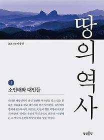 땅의 역사 1