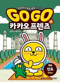 Go Go 카카오 프렌즈. 8, 인도(India)