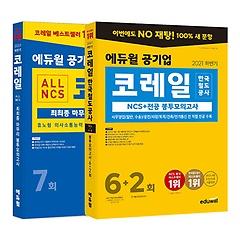 2021 하반기 에듀윌 공기업 코레일 봉투모의고사 세트 (NCS+전공 + ALL NCS)