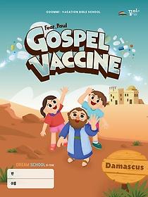 Gospel Vaccine 드림스쿨(취학부) 교재