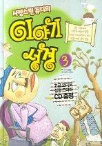 사랑스런 쥬디의 이야기 성경 3 (CD:1포함)
