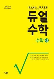 듀얼수학 수학 (상/ 2020년용)