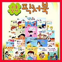 리틀 창작 픽처북 (전20권 : 놀이편 10권 + 생활편 10권)