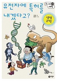 유전자에 특허를 내겠다고? - 생명 과학