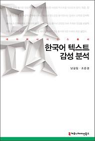 한국어 텍스트 감성분석