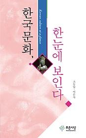 한국문화, 한눈에 보인다