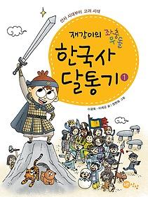 한국사 달통기 1