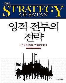 영적 전투의 전략